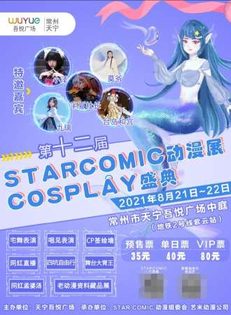 第十二届STARCOMIC动漫展cosplay盛典