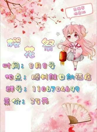 滕州樱花祭