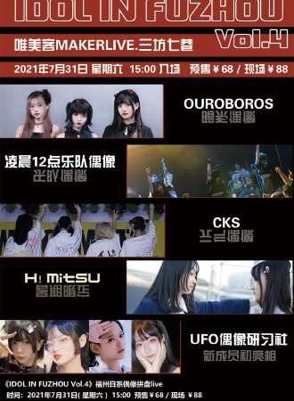 《IDOL IN FUZHOU Vol.4》福州日系偶像拼盘live