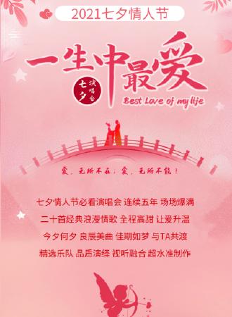 """2021七夕情人节""""一生中最爱""""演唱会-爱,无所不在;爱,无所不能!-合肥站"""