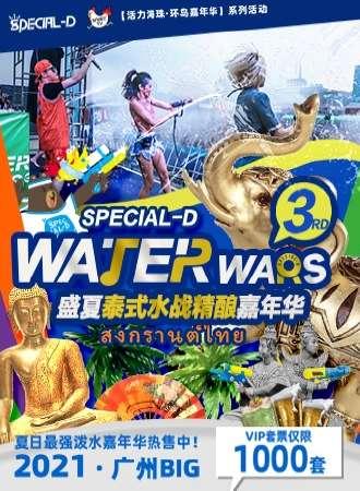 WATER WARS 3rd 盛夏泰式水战精酿嘉年华