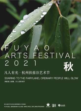 2021凡人有光·杭州扶摇谷艺术节