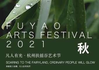 【展宣】2021凡人有光·杭州扶摇谷艺术节