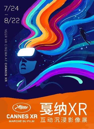 2021戛纳XR互动沉浸影像展「重庆站」