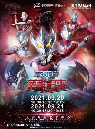 日本圆谷正版引进—奥特曼系列舞台剧 《奥特传奇之英雄归来》