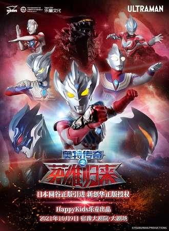 日本圆谷奥特曼系列舞台剧《奥特曼传奇之英雄归来》