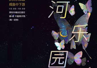 【展宣】银河乐园-咸鱼中下游插画展