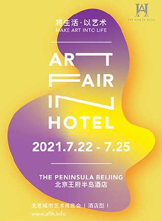 北京城市艺术博览会