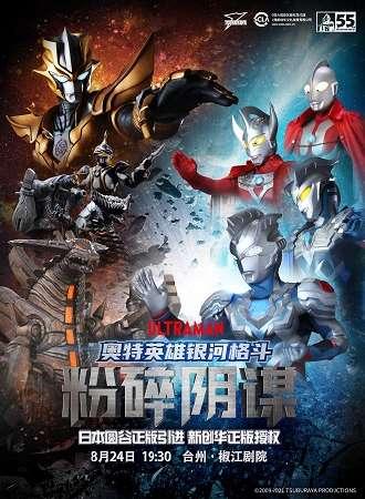 日本圆谷正版授权奥特曼系列舞台剧《奥特英雄银河格斗—粉碎阴谋》