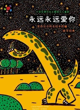 凡创文化·大型实景恐龙主题音乐儿童剧《永远永远爱你》-贵阳站