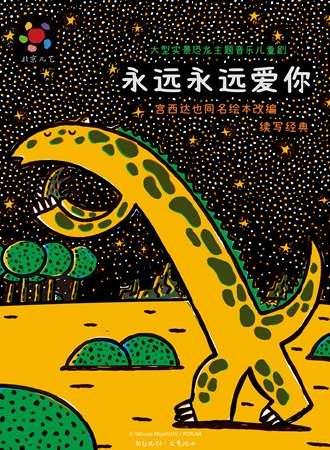 凡创文化·大型实景恐龙主题音乐儿童剧《永远永远爱你》-成都站