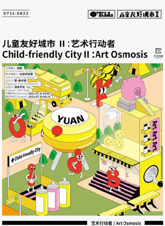 2021 O\'Kids国际儿童艺术节