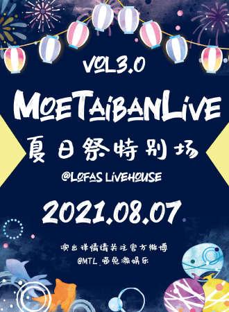 MoeTaibanLive3.0