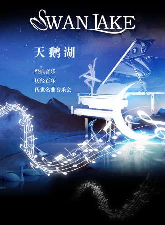"""""""天鹅湖Swan Lake""""经典音乐——历经百年传世名曲音乐会-武汉站10.03"""