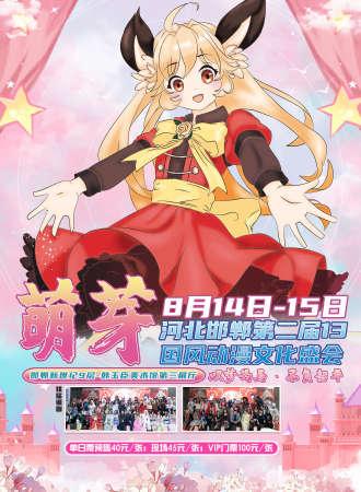 第二届萌芽国风动漫文化盛会