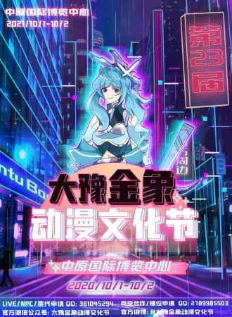 第二十三届大豫金象动漫文化节