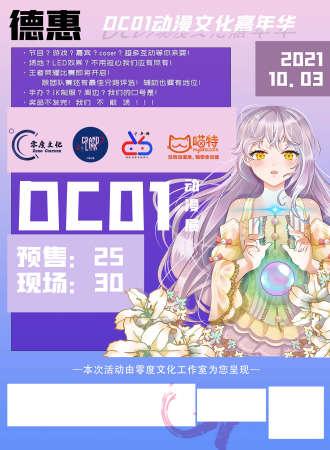 德惠DC01動漫游戲嘉年華