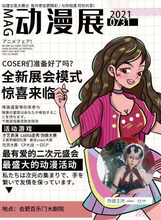 MAG动漫游戏同人展-合肥站