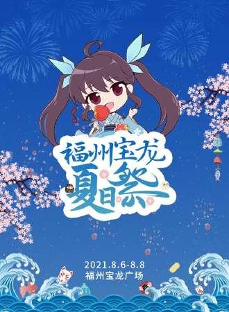 【免费活动】福州宝龙夏日祭