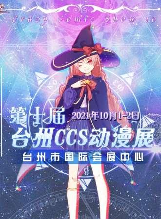 台州第十届CCS动漫展