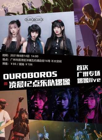 OUROBOROS 和 凌晨12点乐队偶像 首次广州专场偶像live