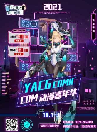 YACG COMIC COM 动漫展-信阳站