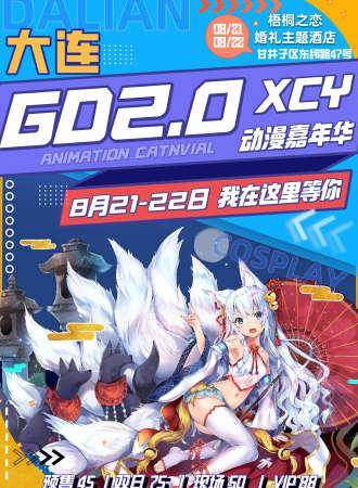 大连GD2.0XCY动漫嘉年华