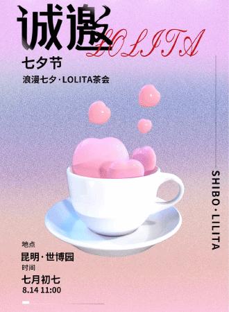 世博·七夕Lolita茶话会