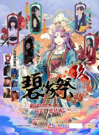碧海祭-玖