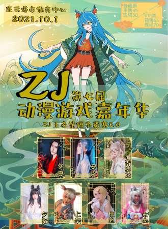 ZJ第七届动漫游戏嘉年华