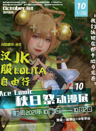 Ace Comic秋日祭动漫展