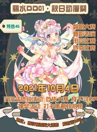 丽水DD01·秋日动漫祭