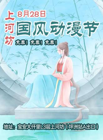 深圳上河坊国风动漫节