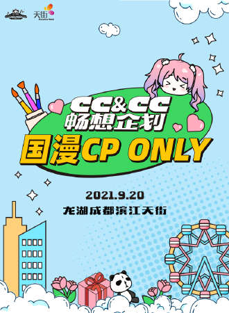 成都·CC&CC畅想企划之国漫CP ONLY