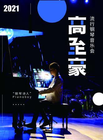 """""""钢琴诗人""""Pianoboy高至豪流行钢琴音乐会-广西站11.05"""