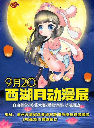 惠州西湖月动漫展