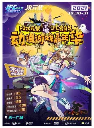 IFC爱奇艺动漫游戏嘉年华暨2021宁波动漫文化节P2次元祭