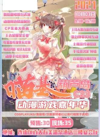 葫芦岛喵基动漫游戏嘉年华C23