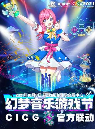 泉州·CICG2021&幻梦音乐游戏节