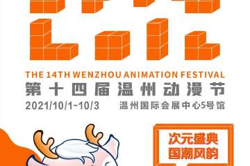 第十四届温州动漫节