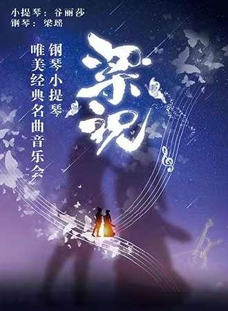 """""""梁祝""""钢琴、小提琴唯美经典名曲音乐会-成都站11.21"""