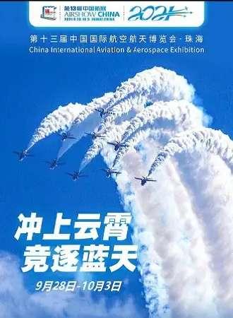 第十三届中国航展(公众日门票)
