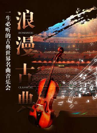 """""""浪漫古典""""百年经典传世名曲音乐会-成都站11.20"""