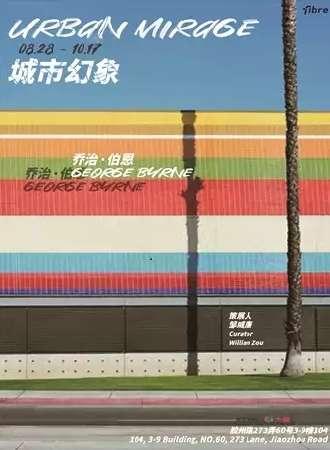 城市幻象——乔治·伯恩摄影展
