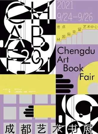 CHABF2021成都艺术书展