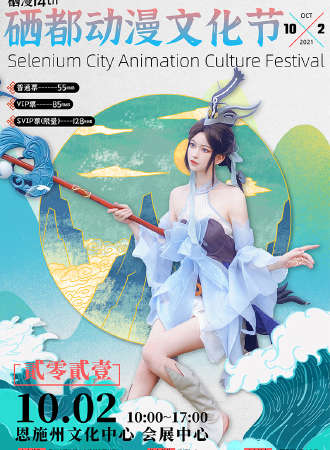 2021硒都动漫文化节14th