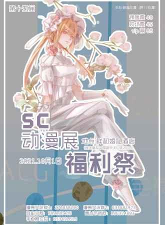 第十五届SC动漫展福利祭