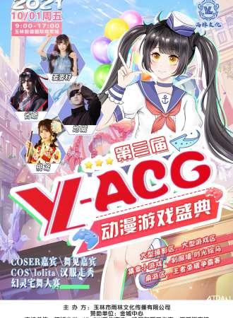 玉林第三届YL-ACG动漫游戏盛典