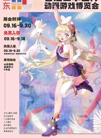 首届山东国际动漫游戏博览会