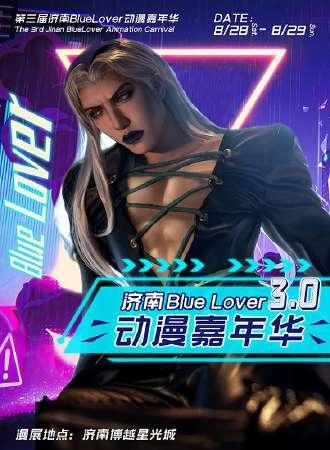 第三届济南BlueLover动漫展